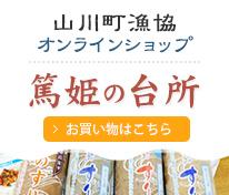 山川町漁協 オンラインショップ 篤姫の台所 お買い物はこちら